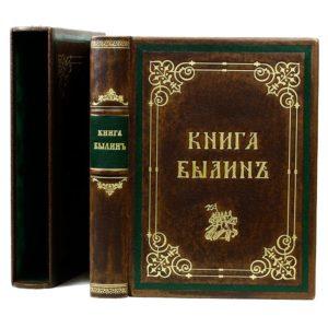 Книга былин. Свод избранных образцов русской народной эпической поэзии, 1913