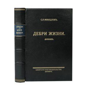 Минцлов С.Р. Дебри жизни. Дневник.1922