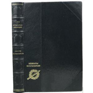 Октябрьская революция. Революция и Гражданская война в описаниях белогвардейцев, 1926