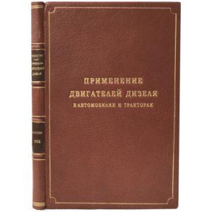 Гиттис Ю.В. Применение двигателей Дизеля в автомобилях и тракторах, 1932 (кожа)