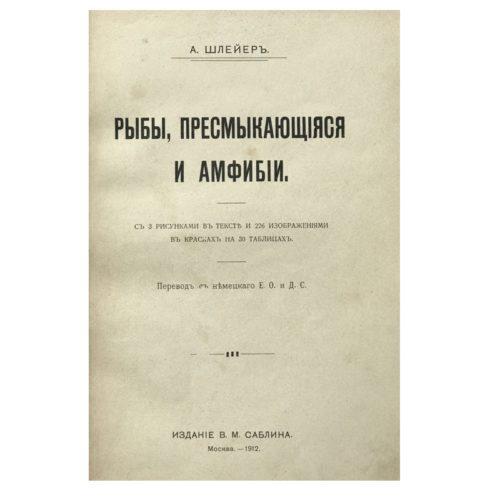 Шлейер Рыбы, пресмыкающиеся, амфибии, 1913