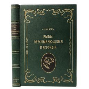 Шлейер А. Рыбы, пресмыкающиеся и амфибии, 1912 (кожа)
