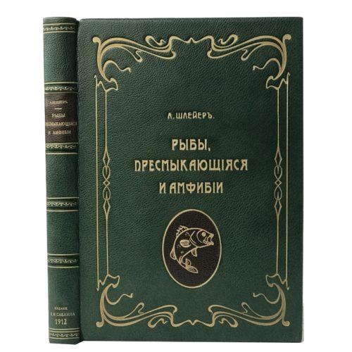 шлейер рыбы, прессмкющиеся ии амфибии, антикварная книга