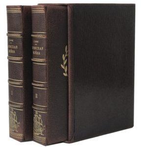 Тарле Е. Крымская война, в 2 томах, 1941 (кожа, футляр)