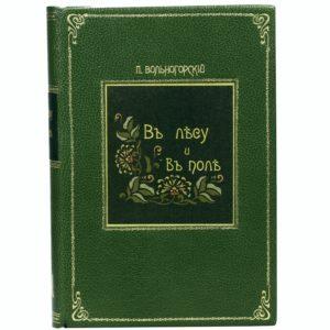 Вольногорский П. В лесу и в поле. Очерки из жизни животных и растений, 1897