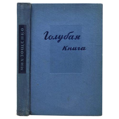 Зощенко М. Голубая книга, 1953