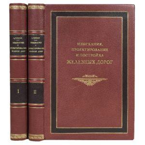 Горинов А.В. Изыскания, проектирование и постройка железных дорог, 2 тома 1937 (кожаный переплет)