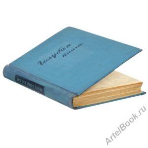 Зощенко М. Голубая книга.