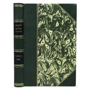 Прознитц В. Основы гигиены, 1904