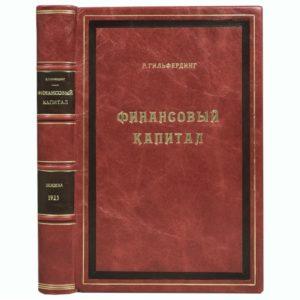 Гильфердинг Р. Финансовый капитал,1923 (кожа)