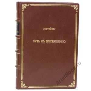 Рудольф Штейнер Д-р. Путь к посвящению, 1911 (кожа)