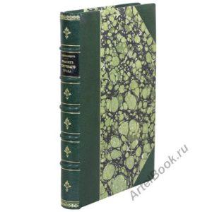 Шершеневич Г.Ф. Учебник торгового права, 1908