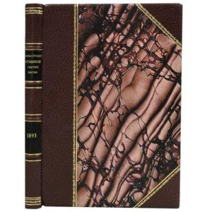 Квитка Г. Драматические сочинения, 1893