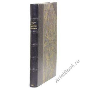 Гомперц Г. Жизнепонимание греческих философов, 1912