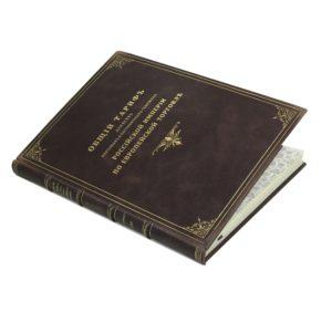 Общий тариф для всех таможен Российской империи по Европейской торговле, 1841 (кожа)
