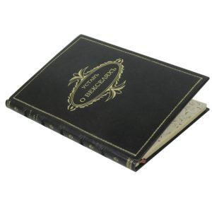 Добровольский А. Устав о векселях 27 мая 1902 г. (кожа)