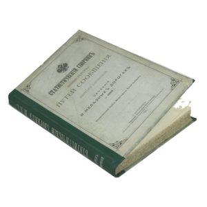 Статистический сборник Министерства путей сообщения за 1893 г, 1895
