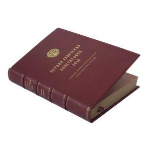 Первая Советская Конституция 1918 года. Сборник документов, 1938 (кожа)