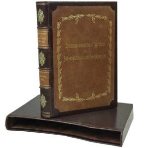 Промышленность и торговля в законодательных учреждениях 1907 – 1912 гг.  (кожа, футляр)