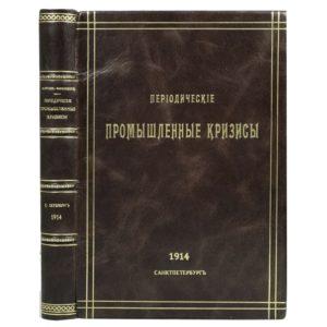 Туган-Барановский М.И. Периодические промышленные кризисы, 1914 (кожа)
