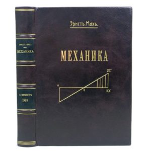 Мах Э. Механика. Историко-критический очерк ее развития, 1909