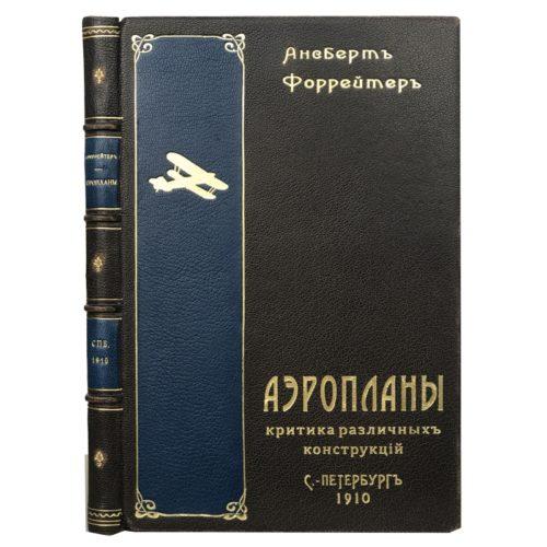 Форрейтер книга по истории аипции в кожаном переплете