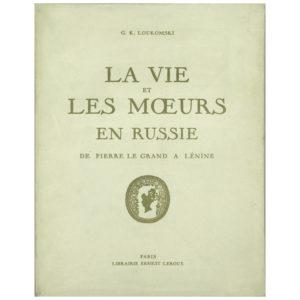 Лукомский Г.К. Жизнь и нравы в России от Петра Великого до Ленина, 1928