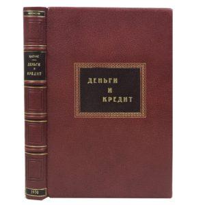 Атлас З. Деньги и кредит, 1930 (кожа)