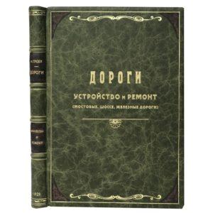 Гусев А. Дороги. Устройство и ремонт, 1929