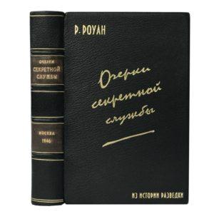 Роуан Р. Очерки секретной службы, 1946 (кожаный переплет)