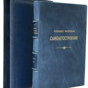 Берхен С.Н. Основные материалы самолетостроения, 1932
