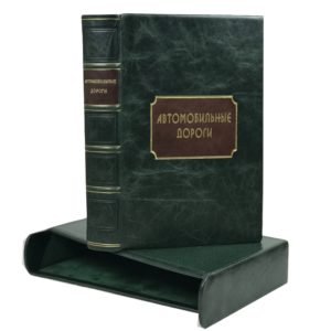 Бабков В.Ф. и др. Автомобильные дороги. 1953 (кожа, футляр)