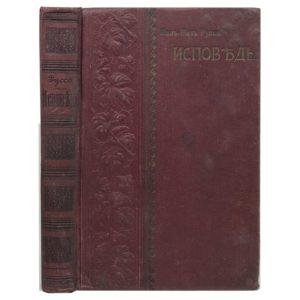 Руссо Ж-Ж. Исповедь.1901