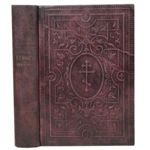 Новый завет Господа нашего Иисуса Христа и Псалтирь. 1903