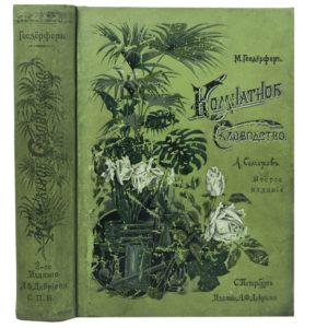 Гесдёрфер М. Комнатное садоводство, 1904 (большой формат)