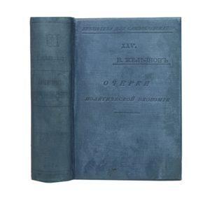 Железнов В. Очерки политической экономии. 1904