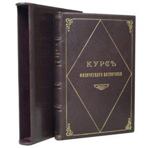 Дёмени Г.. Филипп Ж, Расин Г. Теоретический и практический курс физического воспитания. 1912
