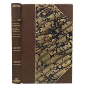 Фюрбрингер П. Болезни мочевых и половых органов. 1886