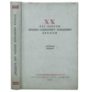 ХХ лет работы лечебно-санитарного управления Кремля. 1939