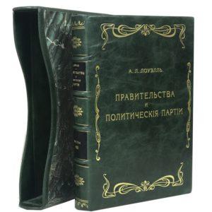 Лоуэлль А. Правительства и политические партии. 1905 (кожа, футляр)