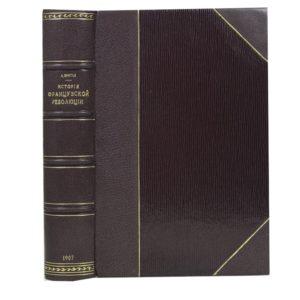 Эритье Л. История Французской Революции. 1907