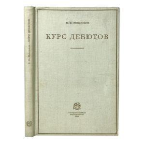 Ненароков В.И.Курс дебютов. 1928