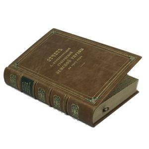 Отчет С.-Петебургской губернской земской управы за 1903 год, 1904 (кожа)