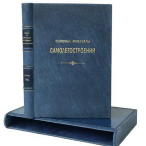 Берхен С.Н. Основные материалы самолетостроения, 1932 (кожа, футляр)