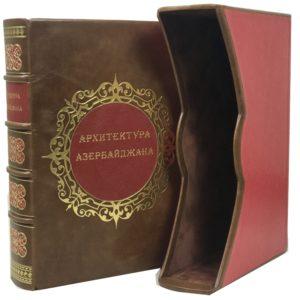 Архитектура Азербайджана. Очерки. 1952 (кожа, футляр)