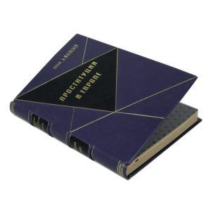 Флекснер А. Проституция в Европе, 1926 (кожа)