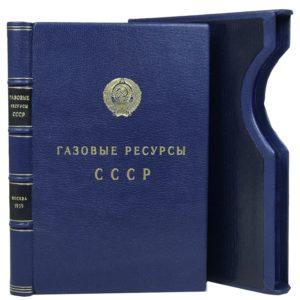 Газовые ресурсы СССР. 1959 (кожа, футляр)
