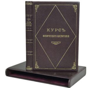 Дёмени Г., Филипп Ж, Расин Г. Теоретический и практический курс физического воспитания. 1912 (кожа, футляр)