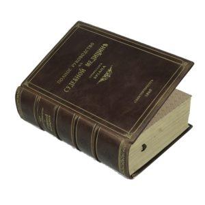 Бриан. Полное руководство к судебной медицине. 1860 (кожа)