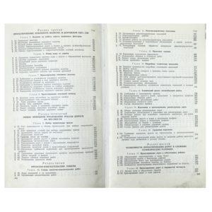 Бабков В.Ф. и др. Автомобильные дороги. 1953